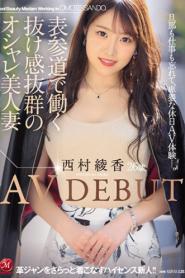 [JUL-456] Ayaka Nishimura เดบิวต์สาว 26 ปีดูดีมีสไตล์