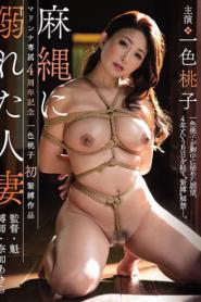 [JUL-457] Momoko Isshiki ผัวตายให้เพื่อนyesแก้เหงา