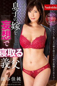 [NATR-666] Kasumi Iketani