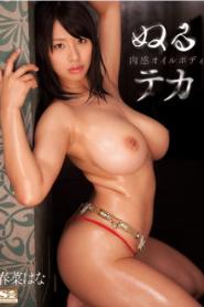 [SNIS-086] Hana Haruna