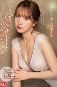 [SSIS-013] Yua Mikami ถ้าเธอเหงามาหาเราแล้วพักผ่อน