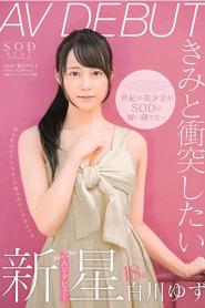 [STAR-177] Yuzu Shirakawa เดบิวต์วัยกระเตาะสายเดาะลิ้นรัว
